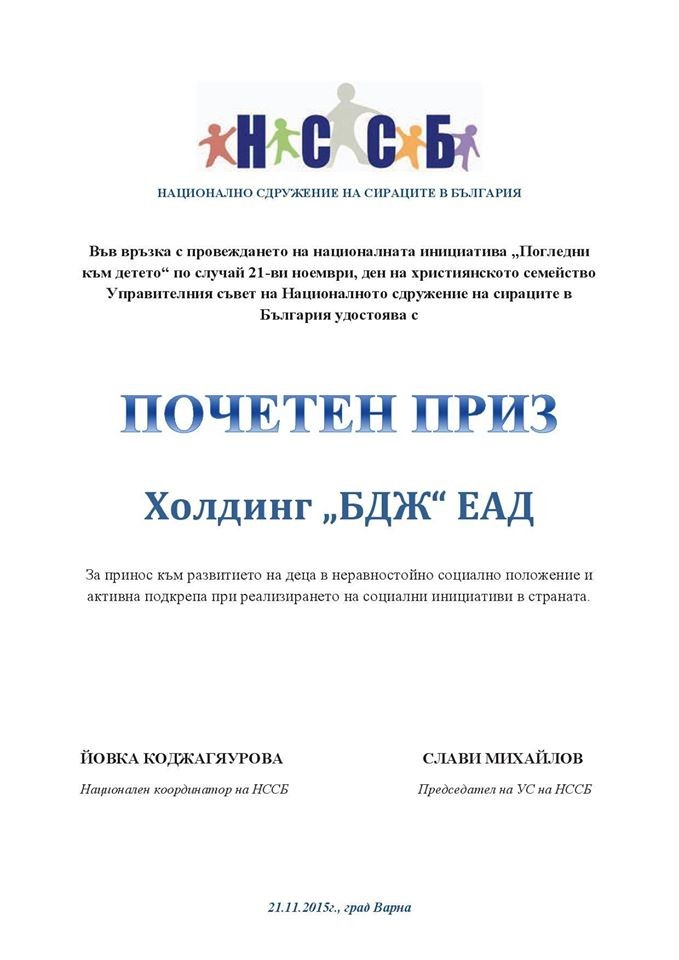 """Националното сдружение на сираците в България (НССБ) връчи почетен приз на """"Холдинг БДЖ"""" ЕАД"""