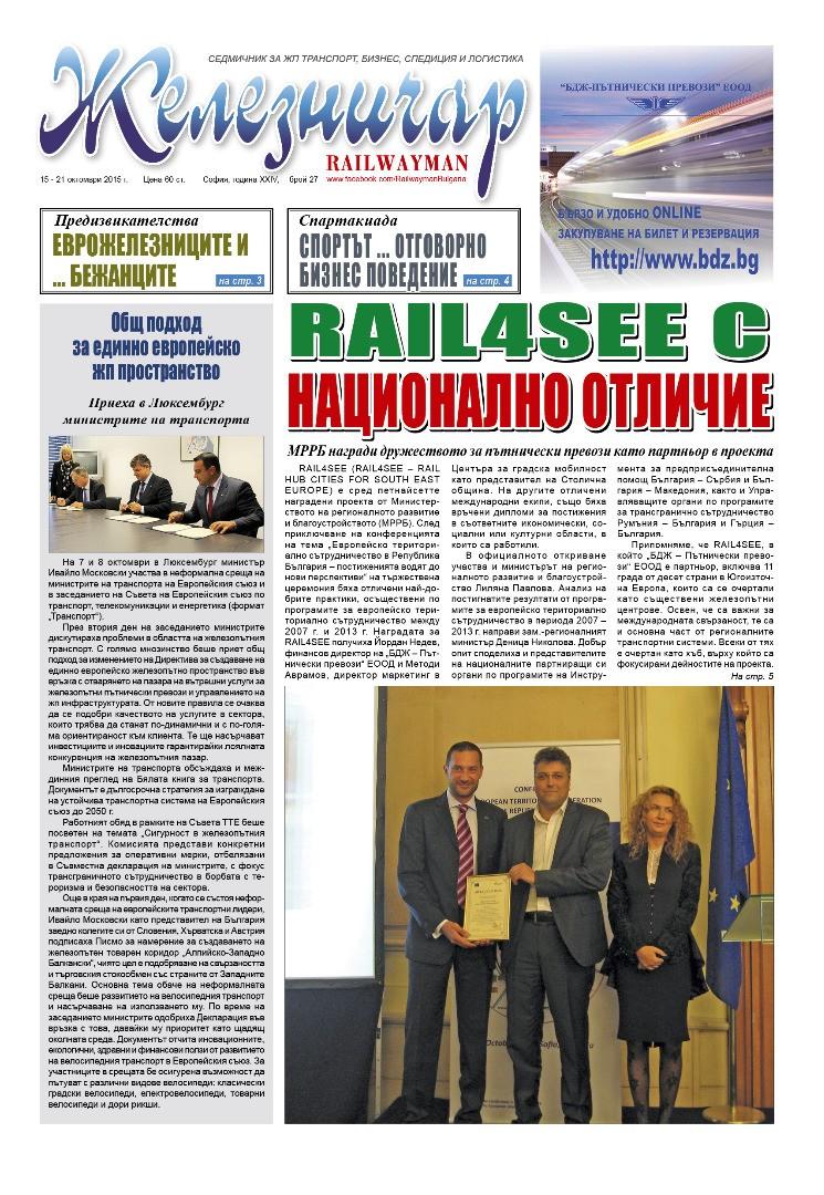 "Вестник ""Железничар"", брой 27 / 2015 (PDF)"