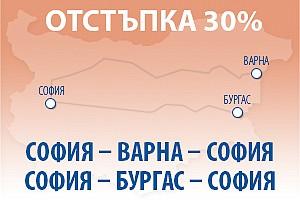 30% намаление - София – Варна и София – Бургас