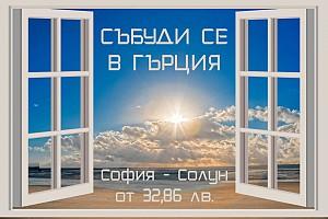 Два сезонни влака между София и Солун ще пътуват през летния сезон