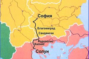 25 ЕВРО СОФИЯ-СОЛУН-СОФИЯ