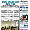 "Вестник ""Железничар"", брой 14 / 2016 (PDF)"