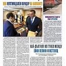 "Вестник ""Железничар"", брой 17 / 2017 (PDF)"