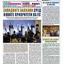 "Вестник ""Железничар"", брой 18 / 2017 (PDF)"