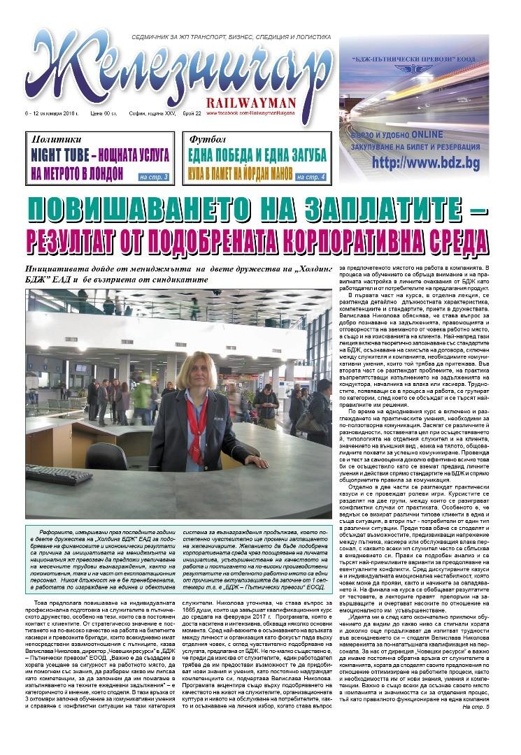 "Вестник ""Железничар"", брой 22 / 2016 (PDF)"