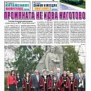 "Вестник ""Железничар"", брой 3 / 2016 (PDF)"