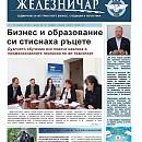 "Вестник ""Железничар"", брой 12 / 2019 (PDF)"