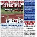 "Вестник ""Железничар"", брой 12 / 2016 (PDF)"