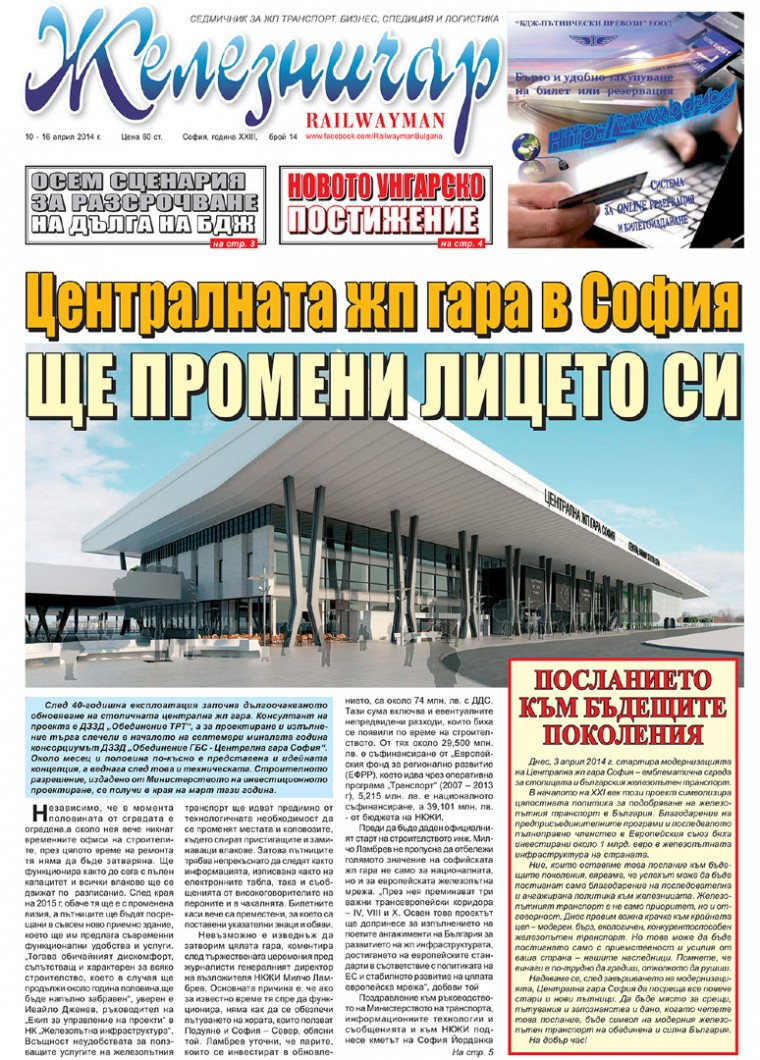 """Вестник """"Железничар"""", брой 14 / 2014"""