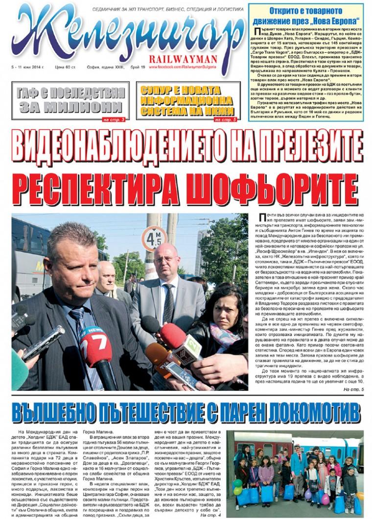 """Вестник """"Железничар"""", брой 19 / 2014"""
