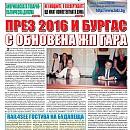 """Вестник """"Железничар"""", брой 24 / 2014"""
