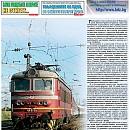 """Вестник """"Железничар"""", брой 26 / 2014"""