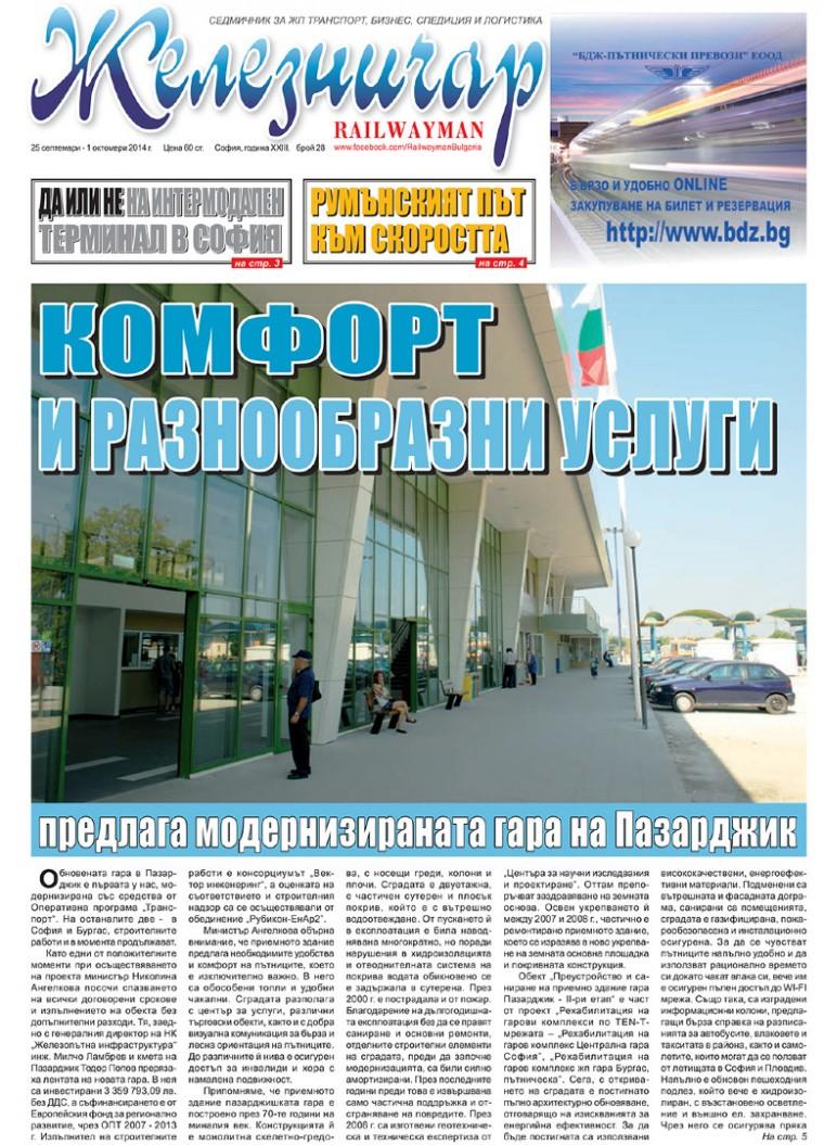 """Вестник """"Железничар"""", брой 28 / 2014"""