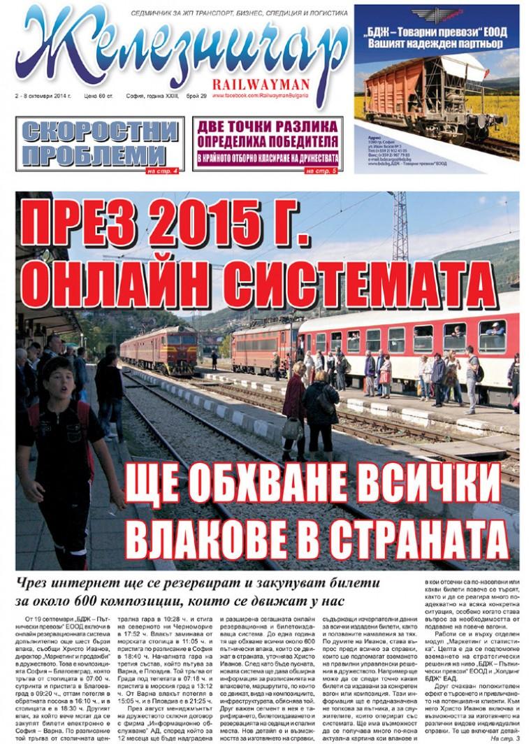 """Вестник """"Железничар"""", брой 29 / 2014"""