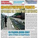 """Вестник """"Железничар"""", брой 30 / 2014"""