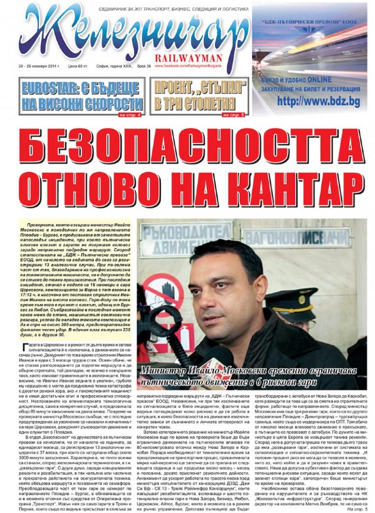 """Вестник """"Железничар"""", брой 36 / 2014"""