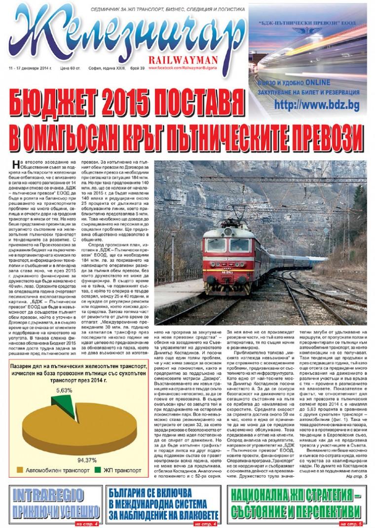 """Вестник """"Железничар"""", брой 39 / 2014"""