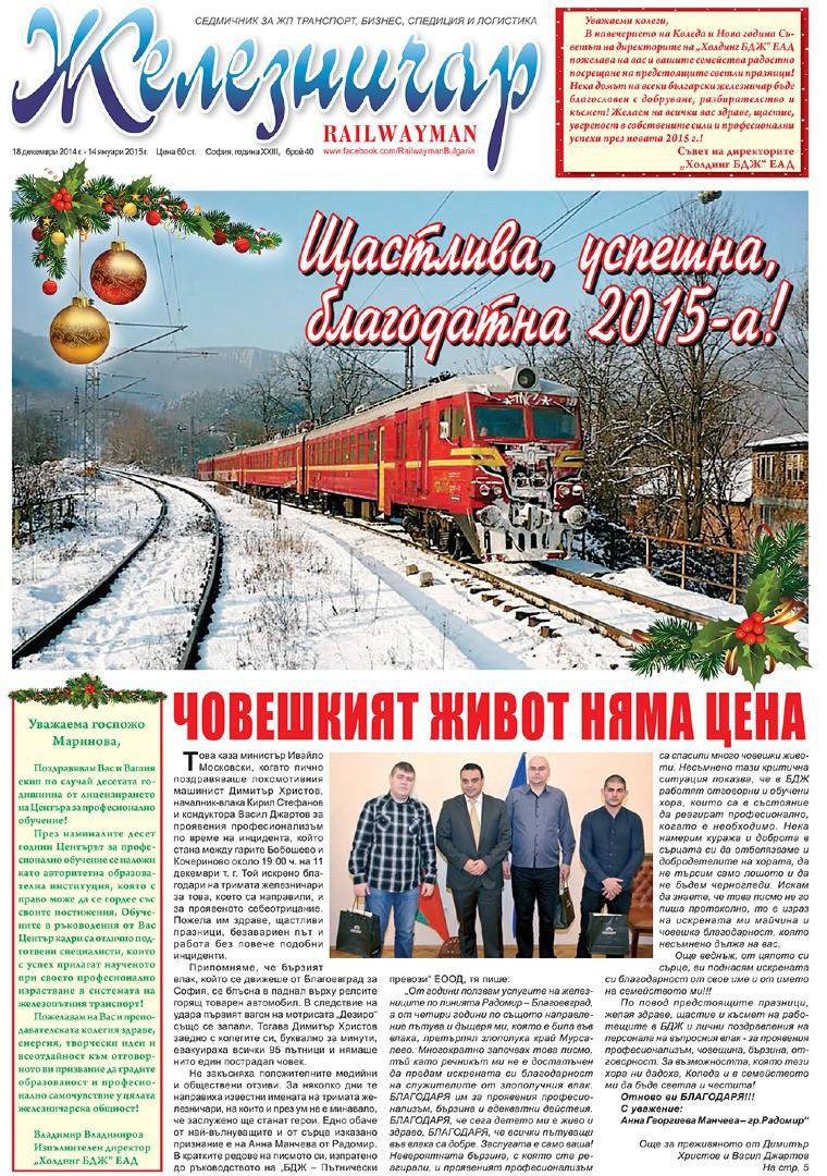 """Вестник """"Железничар"""", брой 40 / 2014"""