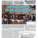 "Вестник ""Железничар"", брой 31 / 2016 (PDF)"