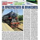 "Вестник ""Железничар"", брой 31 / 2015 (PDF)"