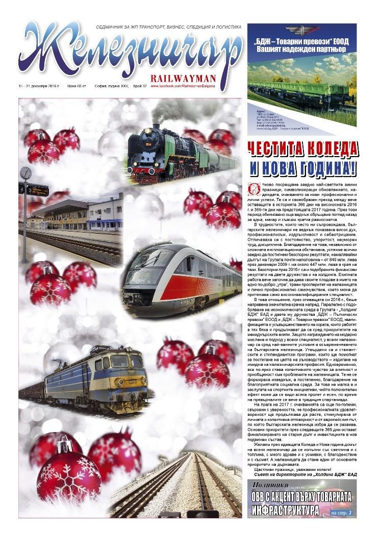 "Вестник ""Железничар"", брой 32 / 2016 (PDF)"