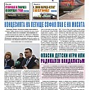"Вестник ""Железничар"", брой 1 / 2018 (PDF)"