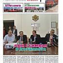 "Вестник ""Железничар"", брой 2 / 2019 (PDF)"
