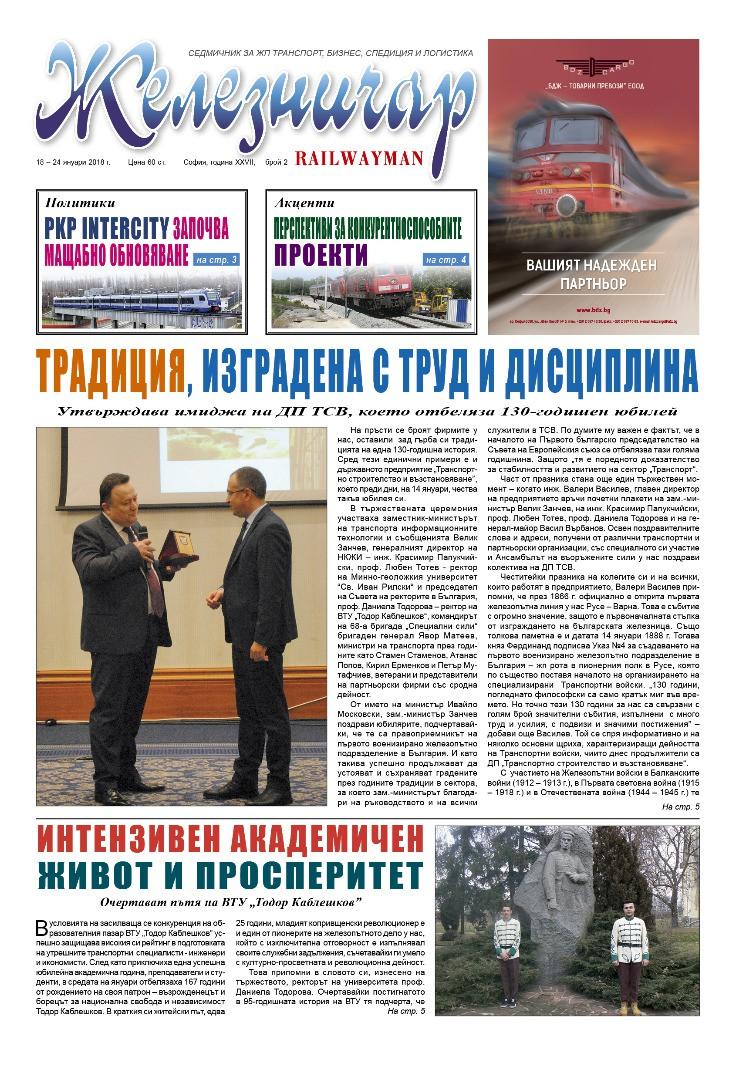 "Вестник ""Железничар"", брой 2 / 2018 (PDF)"