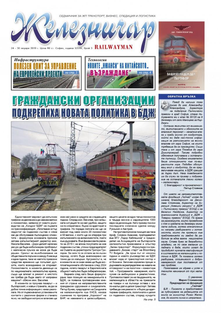 "Вестник ""Железничар"", брой 3 / 2019 (PDF)"