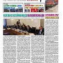 "Вестник ""Железничар"", брой 4 / 2019 (PDF)"
