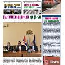 "Вестник ""Железничар"", брой 4 / 2018 (PDF)"