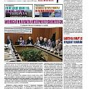 "Вестник ""Железничар"", брой 6 / 2019 (PDF)"