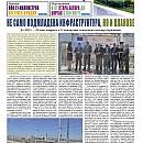 "Вестник ""Железничар"", брой 6 / 2017 (PDF)"