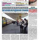 "Вестник ""Железничар"", брой 8 / 2019 (PDF)"