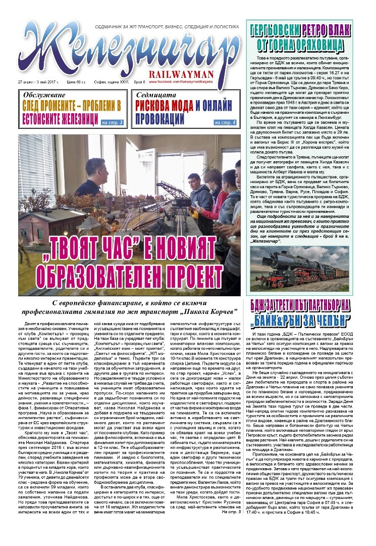 "Вестник ""Железничар"", брой 8 / 2017 (PDF)"