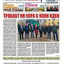 "Вестник ""Железничар"", брой 9 / 2019 (PDF)"