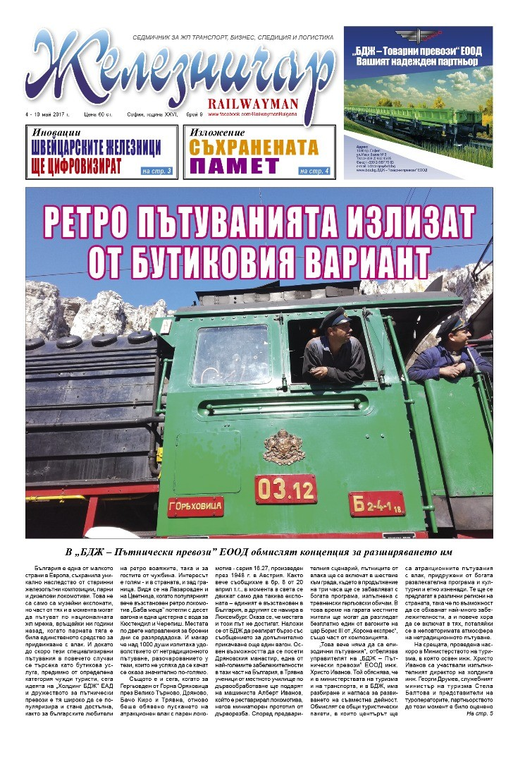 "Вестник ""Железничар"", брой 9 / 2017 (PDF)"