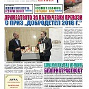 "Вестник ""Железничар"", брой 10 / 2019 (PDF)"