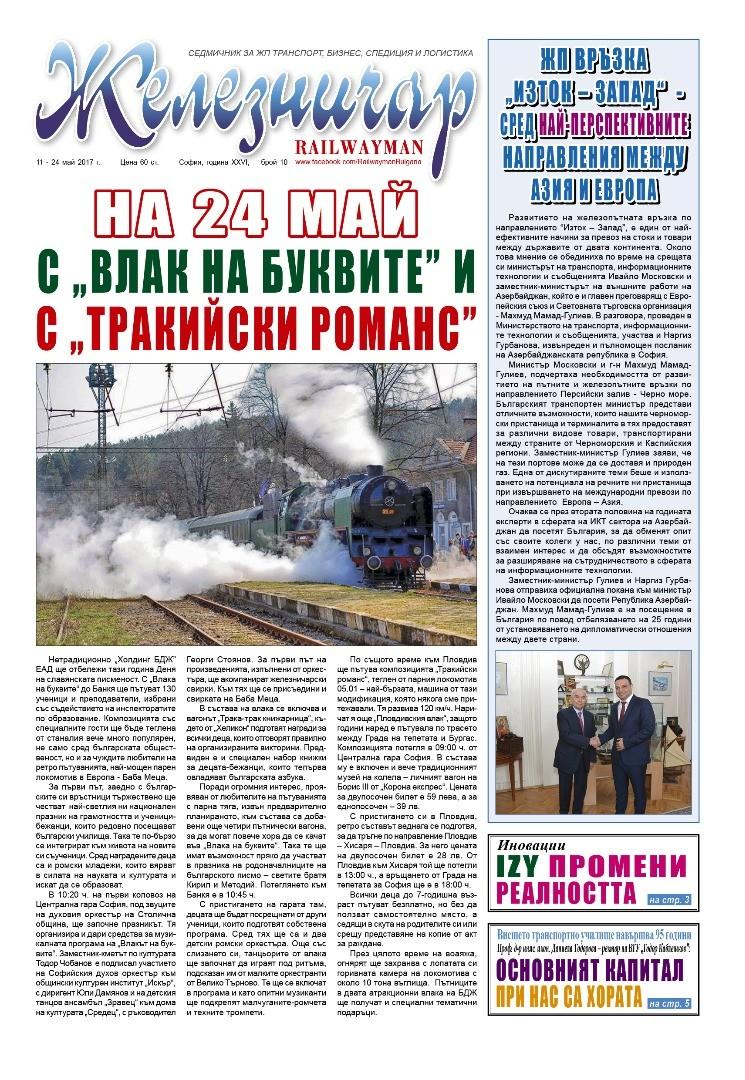 "Вестник ""Железничар"", брой 10 / 2017 (PDF)"