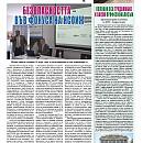 "Вестник ""Железничар"", брой 13 / 2017 (PDF)"