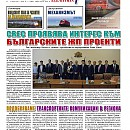 "Вестник ""Железничар"", брой 14 / 2018 (PDF)"