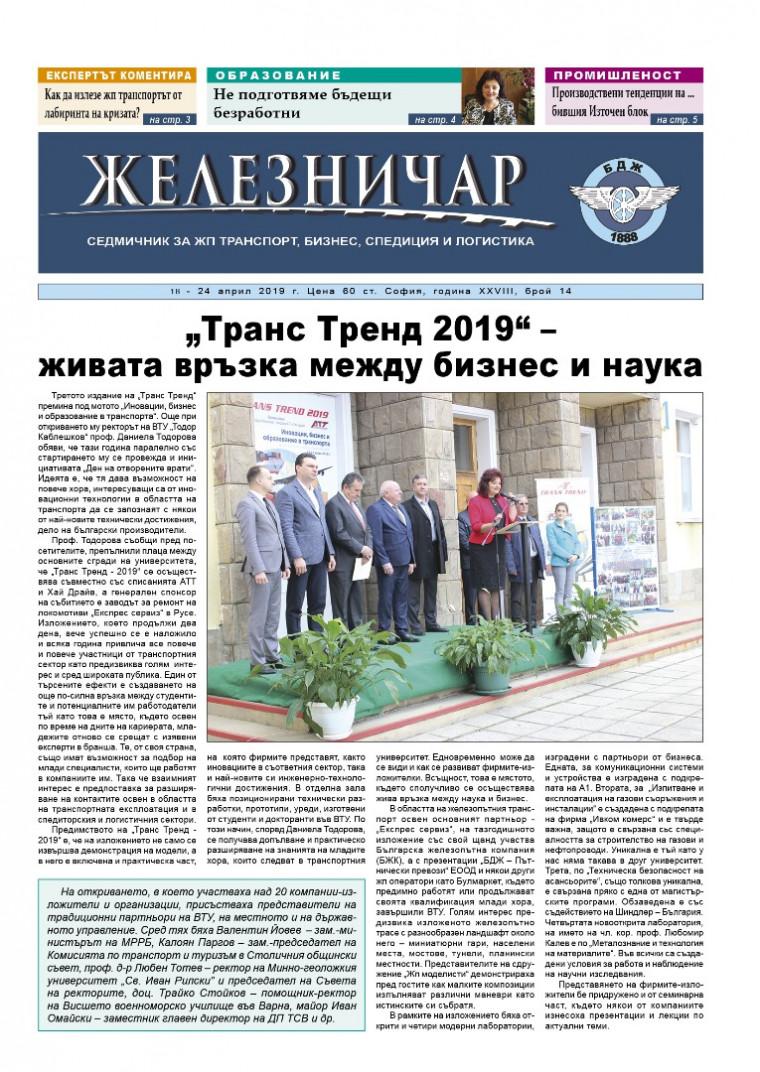 "Вестник ""Железничар"", брой 14 / 2019 (PDF)"