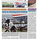 "Вестник ""Железничар"", брой 16 / 2018 (PDF)"