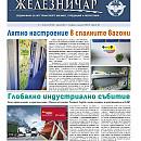 "Вестник ""Железничар"", брой 19 / 2019 (PDF)"