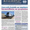 "Вестник ""Железничар"", брой 20 / 2019 (PDF)"