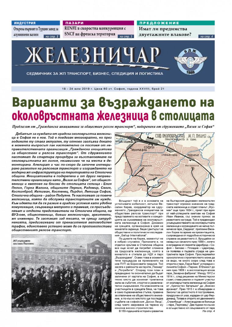 "Вестник ""Железничар"", брой 21 / 2019 (PDF)"