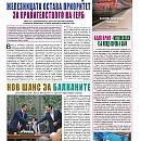 "Вестник ""Железничар"", брой 21 / 2017 (PDF)"