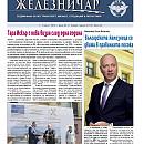 "Вестник ""Железничар"", брой 23 / 2019 (PDF)"