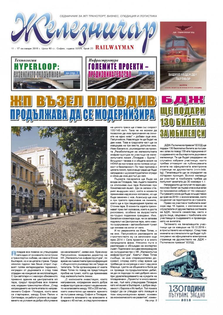 "Вестник ""Железничар"", брой 23 / 2018 (PDF)"
