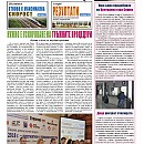 "Вестник ""Железничар"", брой 23 / 2017 (PDF)"